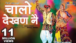 Chalo Dekhan Ne | The best holi videos of Rajasthan | Amazing Dance & Fantastic Music