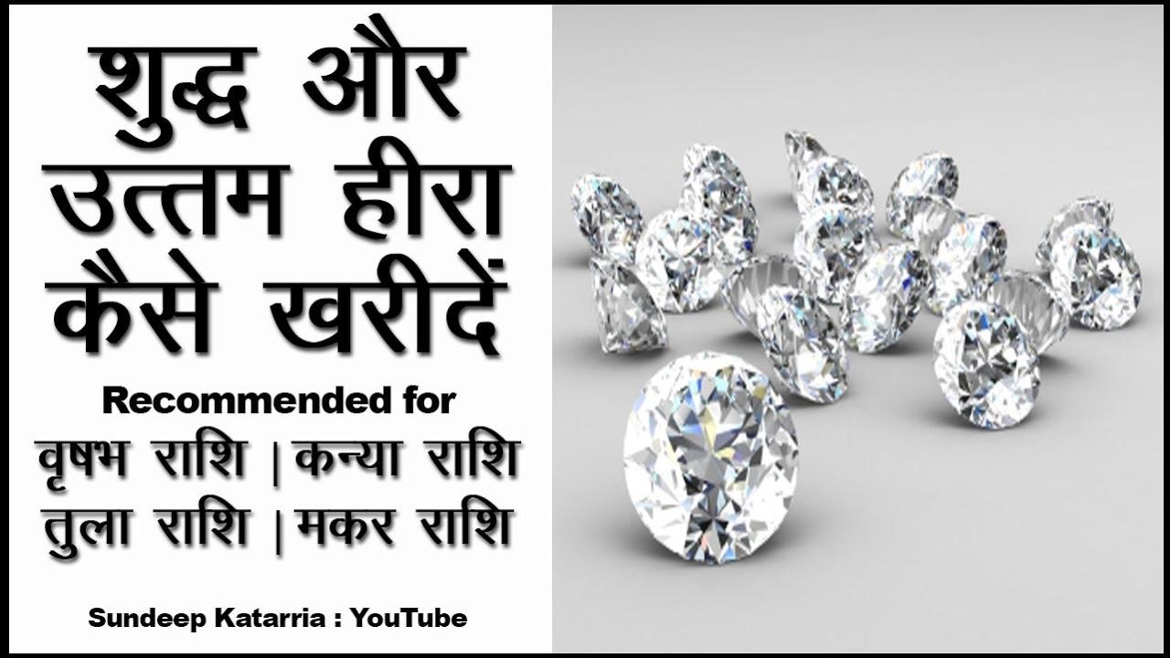 शुद्ध और उत्तम हीरा Diamond कैसे ख़रीदे Rashi Gemstone Diamond