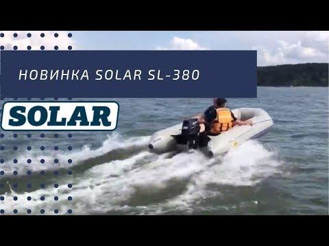 Лодка SL-380 от SOLAR