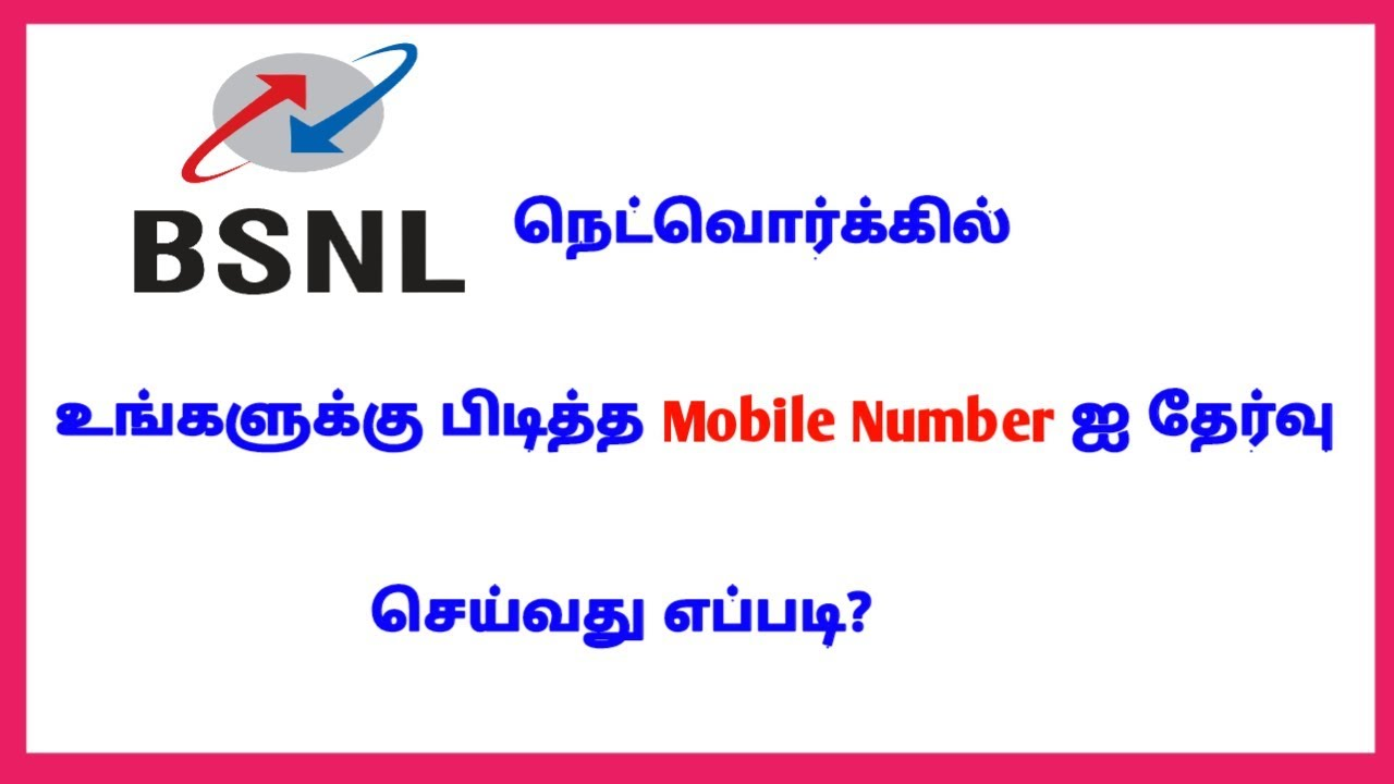 BSNL Fancy Number and choice number|how to buy online BSNL Number