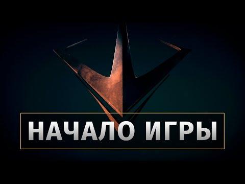 видео: paragon – Начало Игры