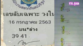 เลขเด็ดเลขลับเฉพาะวงใน เลขหวยชุมแพ 16/7/63