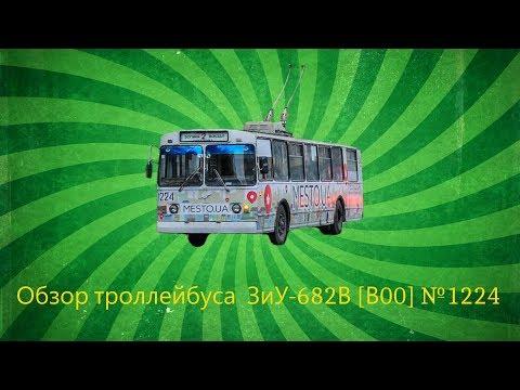 """""""Інспектор електротранспорту"""" 3 сезон 1 випуск ЗіУ-682В [В00] №1224"""