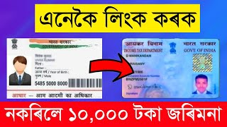 PAN Card Link With Aadhar Card / How to link pan card aadhar card
