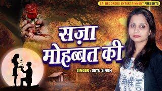 बेवफाई का सबसे दर्द भरा गीत 2018 (Audio) | Saza Mohabbat Ki | Setu Singh | Latest Hindi Sad Songs