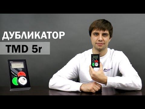 TMD-5R дубликатор ключей тмд Rfid Ibutton