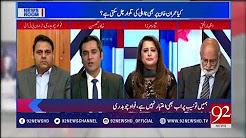 News Room – 13th November 2017 - 92 News