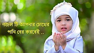 Download Video রমজানের নতুন গজল শুনুন !! New Islamic Song 2019   Jimon Rehan & Aysha Hayat   Ramadan Song MP3 3GP MP4
