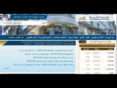 bb3124a23df03 كيفية شراء وبيع الاسهم فى البورصة   الاخبار التى تؤثر على سعر السهم ...