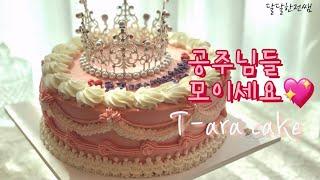 [달달한전쌤CAKE] ✨티아라케이크 만들기 | t-ara cake | 레터링케이크 | 빈티지케이크 | 공주케…