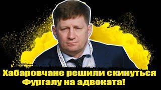 ⚡️Хабаровчане решили скинуться Фургалу на адвоката! Хабаровск Фургал  Хабаровск митинг