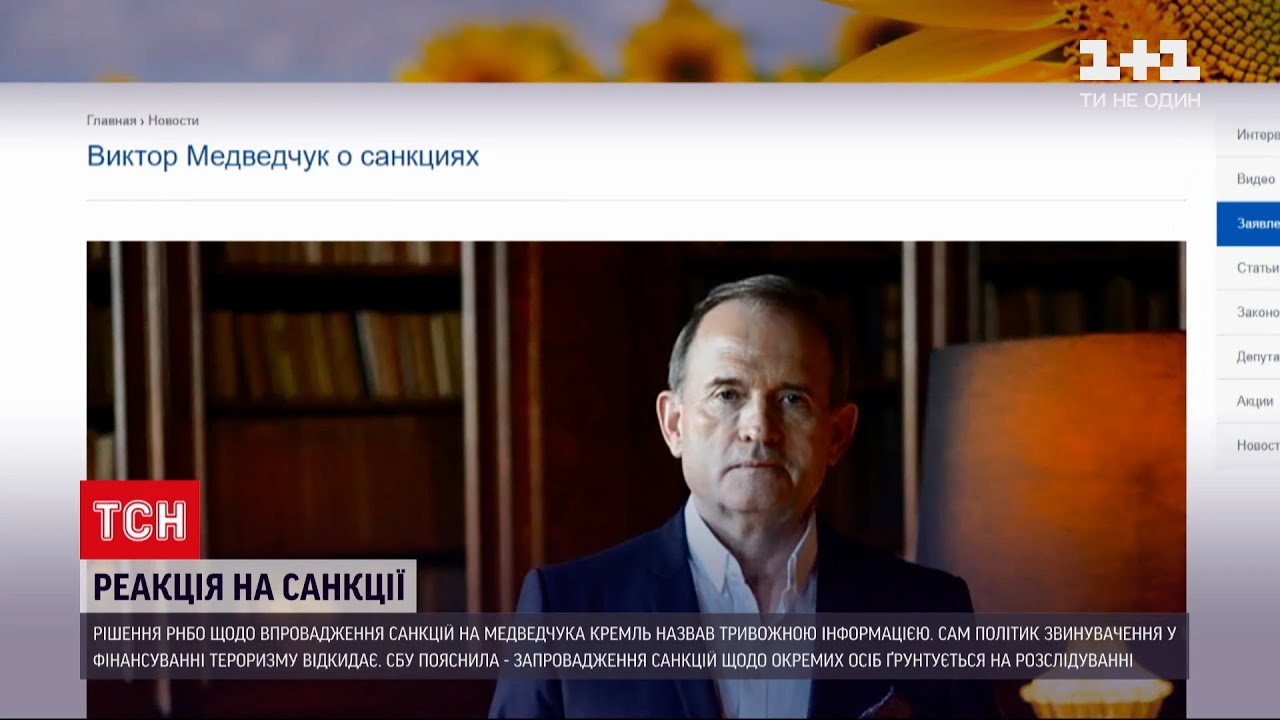 Новини світу: Кремль узявся лякати Україну через санкції щодо Медведчука