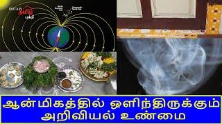 ஆன்மிகத்தில் ஒளிந்திருக்கும் அறிவியல் உண்மை | Ariviyalum Aanmeegamum | Britain Tamil Bhakthi