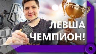 ЛЕВША – ПОБЕДИТЕЛЬ БИТВЫ БЛОГЕРОВ 2019 ГОДА / СТАЛЬНОЙ ОХОТНИК / WORLD OF TANKS