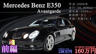 前編 w211 e350 アバンギャルド amgエアロ お買い得で上品なeクラス 中古車情報 vol 87
