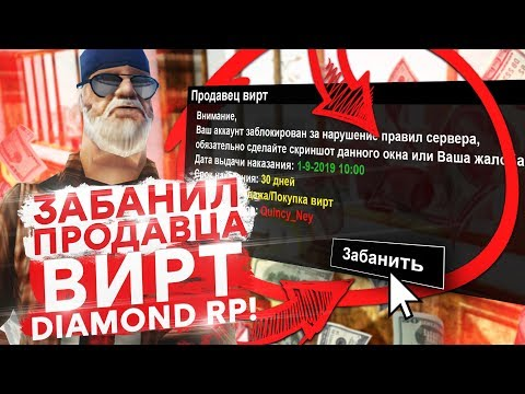КУПИЛ ВИРТЫ И ЗАБАНИЛ ПРОДАВЦА GTA SAMP! НА DIAMOND RP