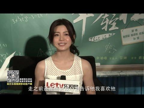 陈妍希 电影年少轻狂发布会 - 媒体报道