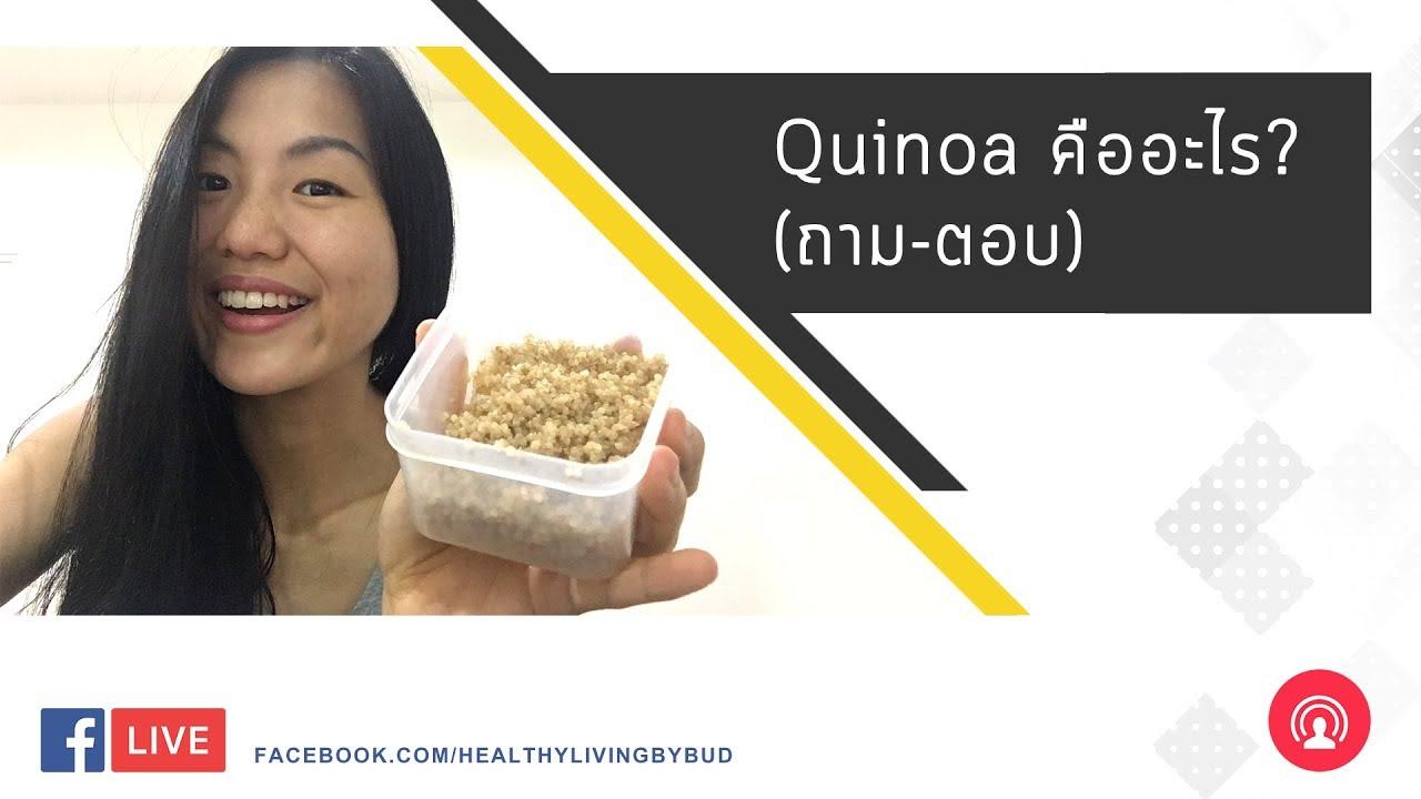 ควินัว คืออะไร ต่างจากข้าวยังไง  [BUD-Q\u0026A]