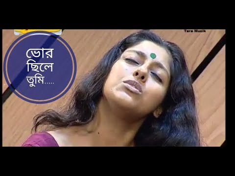 ভোর ছিলে তুমি (bhor chilay tumi) | Anushree Gupta