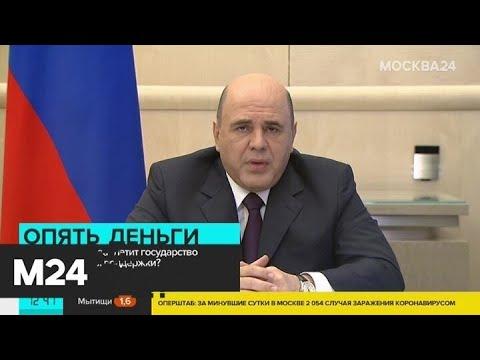 В России самозанятым вернут налог на профдоход за 2019 год - Москва 24