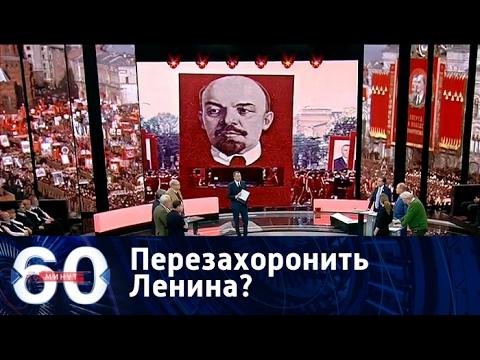 60 МИНУТ на Россия 1 смотреть онлайн Эфир от