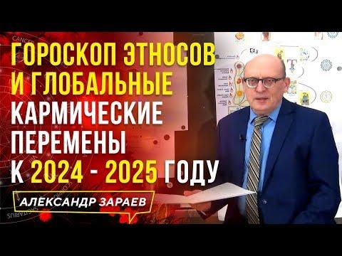 ГОРОСКОП ЭТНОСОВ И ГЛОБАЛЬНЫЕ КАРМИЧЕСКИЕ ПЕРЕМЕНЫ К 2024 - 2025 ГОДУ | АЛЕКСАНДР ЗАРАЕВ 2020