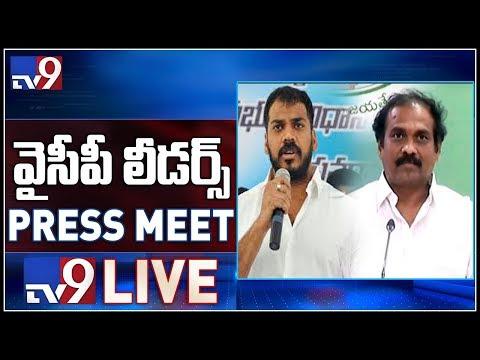 YCP Kanna Babu and Anil Kumar Yadav Press Meet LIVE    Vijayawada - TV9