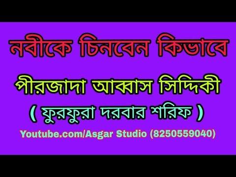 নবীকে চিনবেন কিভাবে - পীরজাদা আব্বাস সিদ্দিকী | Bangla waz Abbas Siddique | furfura sharif