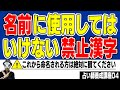 名前に使用してはいけない禁止漢字・使用を控えた方がいい漢字【姓名判断決定版】