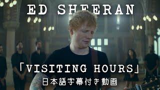 Download 【和訳】Ed Sheeran「Visiting Hours」(パフォーマンス・ビデオ)【公式】