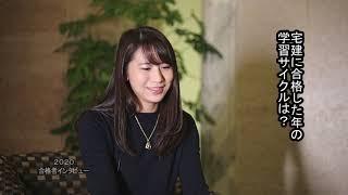 2020 宅地建物取引士合格者インタビュー 伊藤賀美さん 【日建学院】