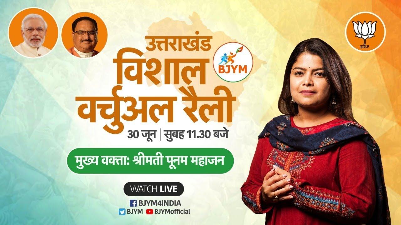 Watch Live: युवा जनसंवाद रैली - Uttarakhand