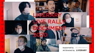 名古屋のカルチャーキーパーソンにWithコロナ時代の現状を訊いた/LIVERARY LIVE RALLY -YOUR CITY IS GOOD-  DOCUMENT 2020
