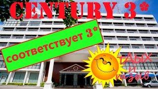 Отзывы отдыхающих об отеле Century 3* г. Паттайя  (Тайланд) .Обзор отеля(Отель Century 3* расположен в городе Паттайя в Тайланде. В видео подробно расскажем про данный отель (пляж и..., 2015-12-20T16:54:40.000Z)