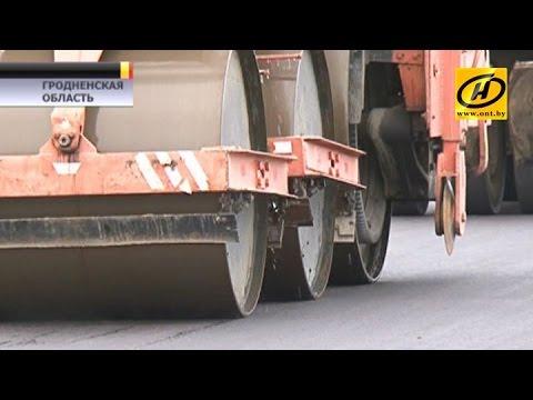 Эксперимент по ремонту дорог в Гродно: новый асфальт кладут из старого битума