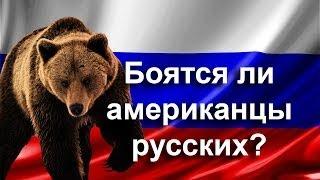 Боятся ли американцы русских? Путешествие в Америку.