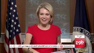 TOLOnews 6pm News 25 August 2017 / طلوع نیوز، خبر ساعت شش، ۰۳ سنبله ۱۳۹۶