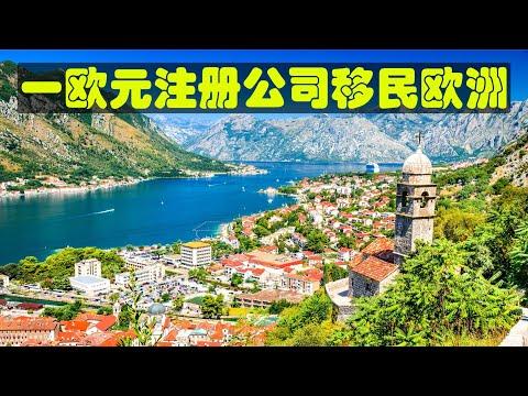 1欧元注册公司移民欧洲, 移民欧洲原来如此简单 #移民欧洲 #移民黑山