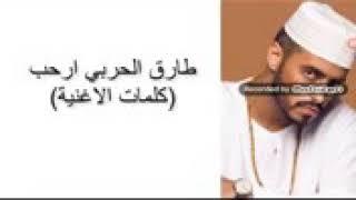 طارق الحربي ارحب كلمات الاغنية كامله