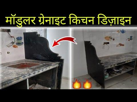 How to granite design granite kitchen platform modular kitchen design Kitchen Sink design kitchen
