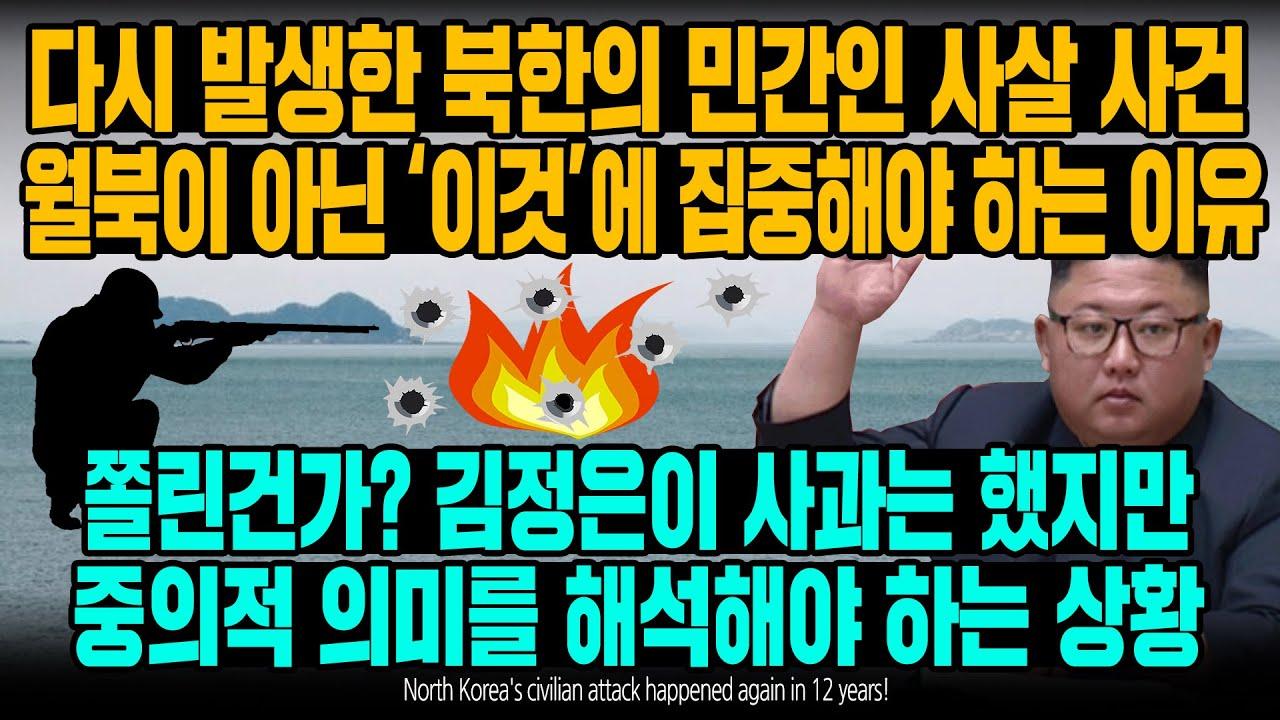 다시 발생한 북한의 민간인 피살 사건 월북이 아닌 '이것'에 집중해야 하는 이유 쫄린 김정은이 사과는 했지만 중의적 의미를 해석해야 하는 상황 [ENG SUB]