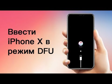 Как включить режим восстановления iPhone?