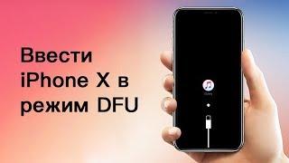 Ввести iPhone X в режим DFU