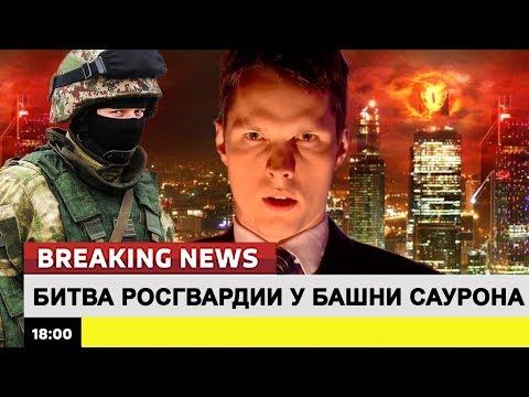 Битва Росгвардии у башни Саурона. Ломаные новости от 20.11.17