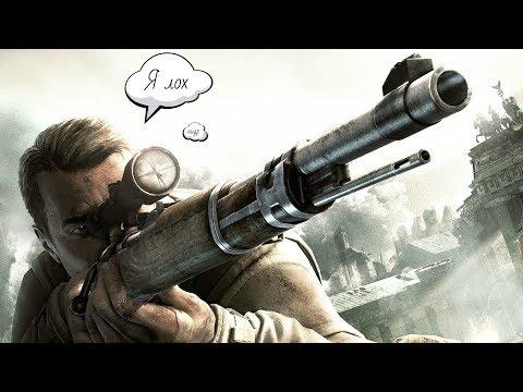 Русский снайпер 2.0 - Sniper Elite V2