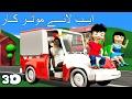 Abbu Laye Motor Car 3D | ابّو لائے موٹر کار | Urdu Nursery Rhyme Collection for Babies