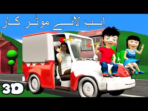 Abbu Laye Motor Car 3D | ابّو لائے موٹر کار | Urdu Nursery Rhyme Collection for Babies