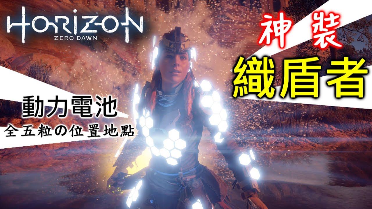 【地平線】大公開!全五顆!動力電池取得位置!爽拿最強神裝-織盾者!| 地平線:期待黎明 Horizon Zero Dawn ...
