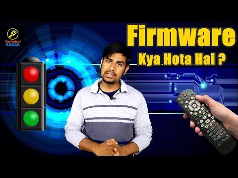 Firmware kya hota hai ? | What is firmware...