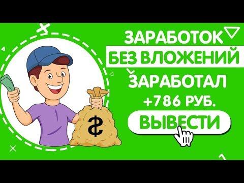 Заработок на кликах, 500 рублей в день на кликах с WMR Fast. Заработок на выполнение заданий